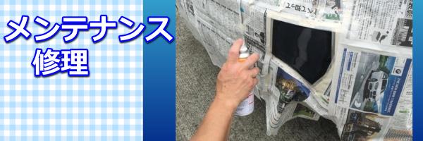 メンテナンス修理